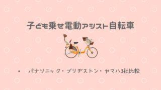 子ども乗せ電動アシスト自転車3社比較