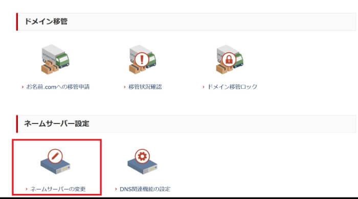 ネームサーバー変更02