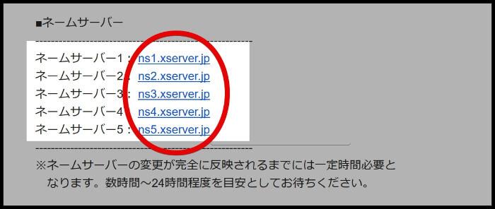 ネームサーバー変更04