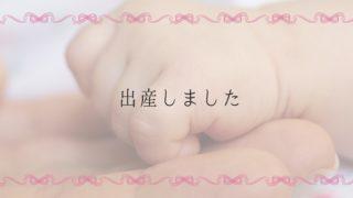 出産しました
