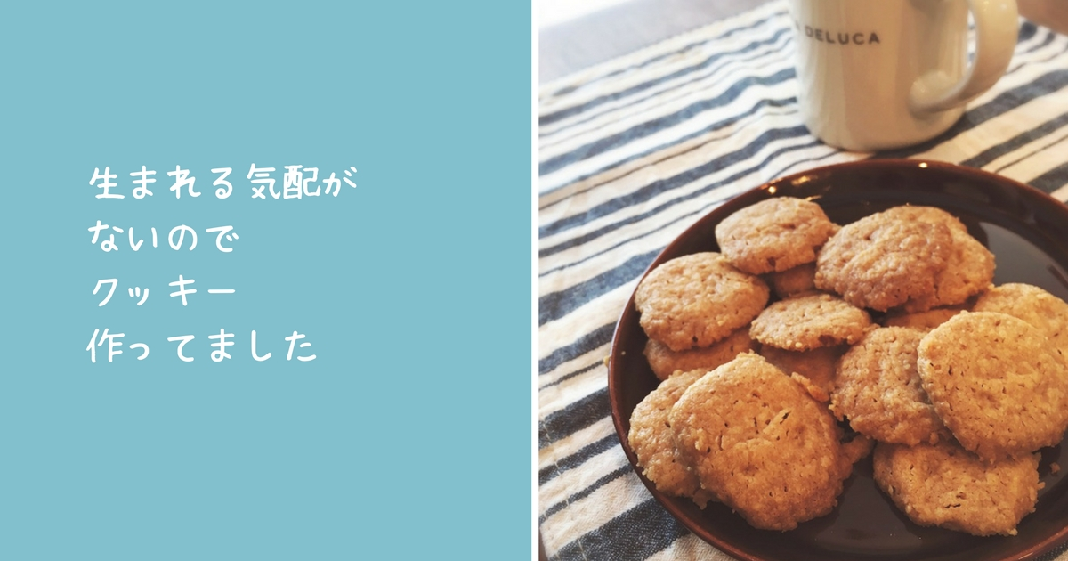 出産前のクッキー作り