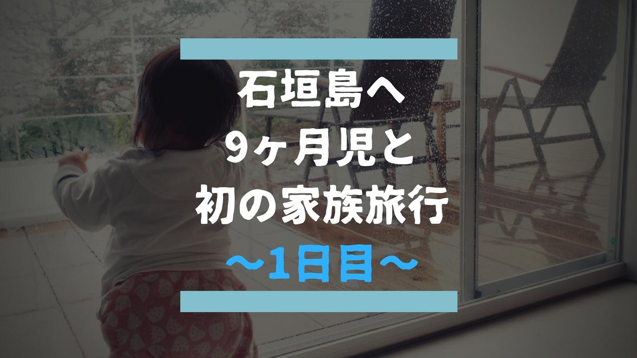 石垣島旅行1日目