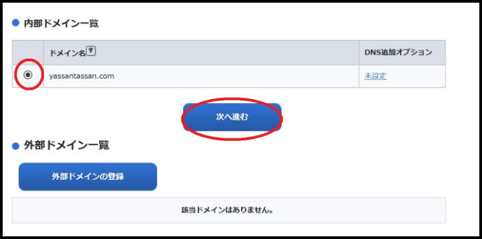 DNS設定02