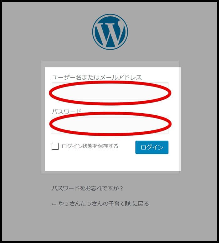 wordpressログイン画面
