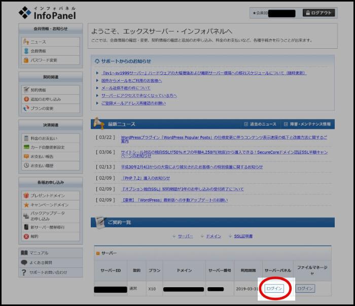 xserverサーバーパネルログイン