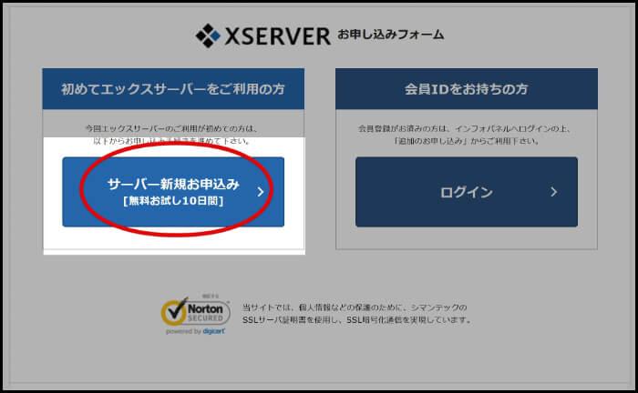 xserver登録02