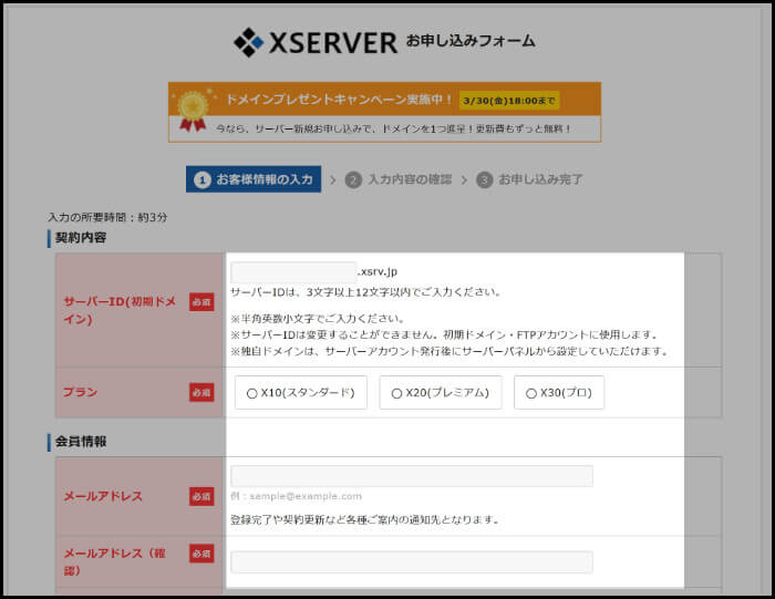 xserver登録03