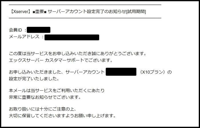 xserver設定完了メール