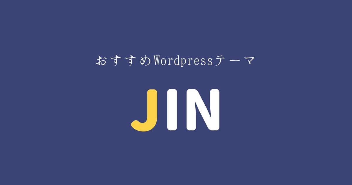 おすすめWordpressテーマJINアイキャッチ