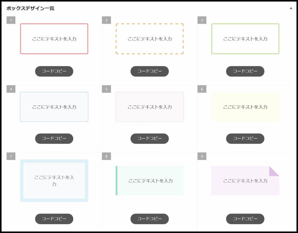 JIN記事作成画面ボックスデザイン一覧1