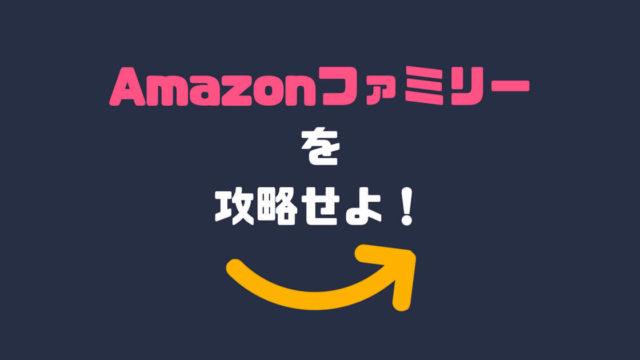 Amazonファミリー攻略アイキャッチ